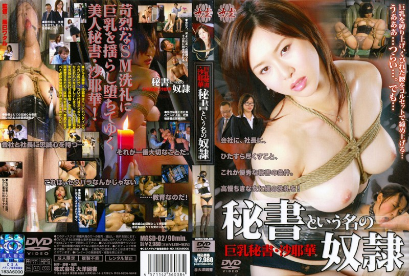 MGSD-02 巨乳秘書・沙耶華 秘書という名の奴● N/A