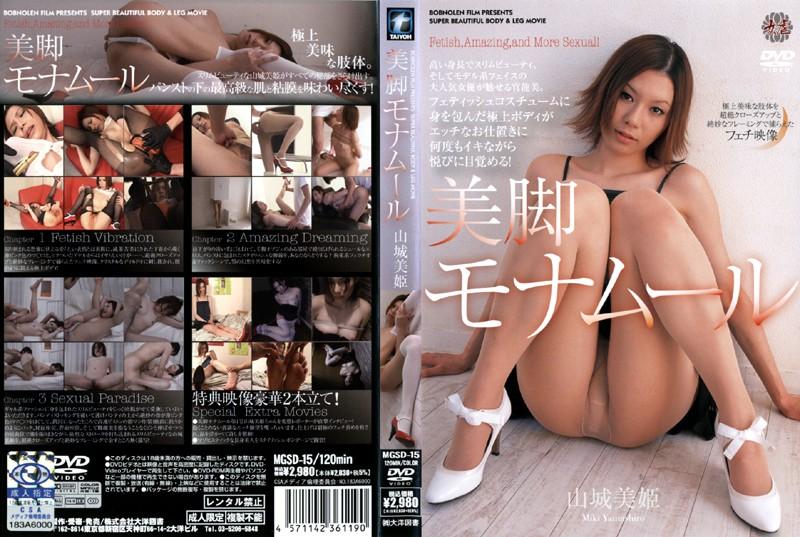 MGSD-15 美脚モナムール 山城美姫 大洋図書