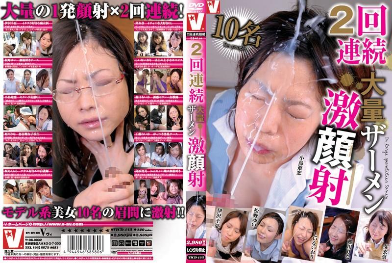 VICD-143 2回連続大量ザーメン激顔射 ヴィ