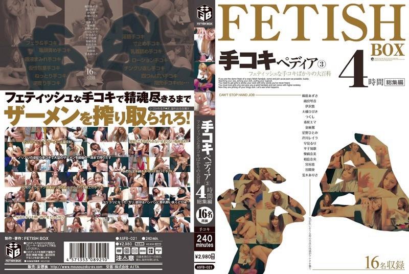 ASFB-021 手コキペディア 3 フェティッシュな手コキばかりの大百科 4時間総集編