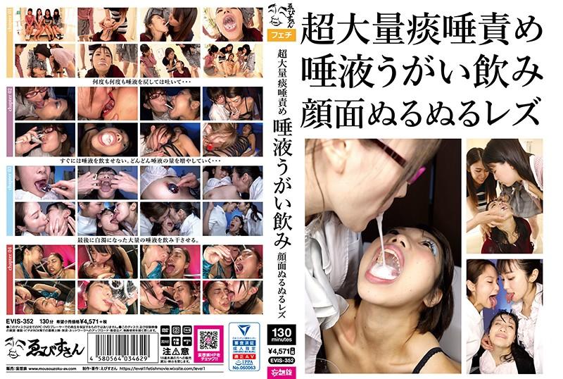 EVIS-352 超大量痰唾責め唾液うがい飲み顔面ぬるぬるレズ ゑびすさん/妄想族