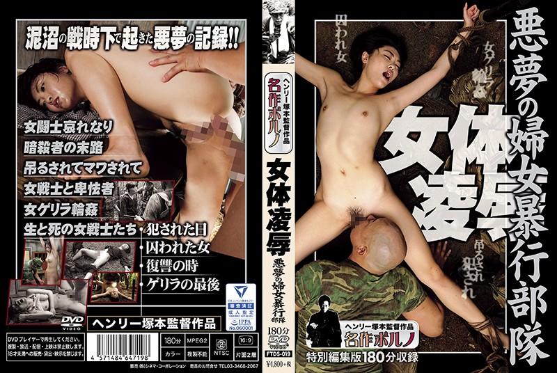 FTDS-019 女体凌● 悪夢の婦女暴行部隊 名作ポルノ