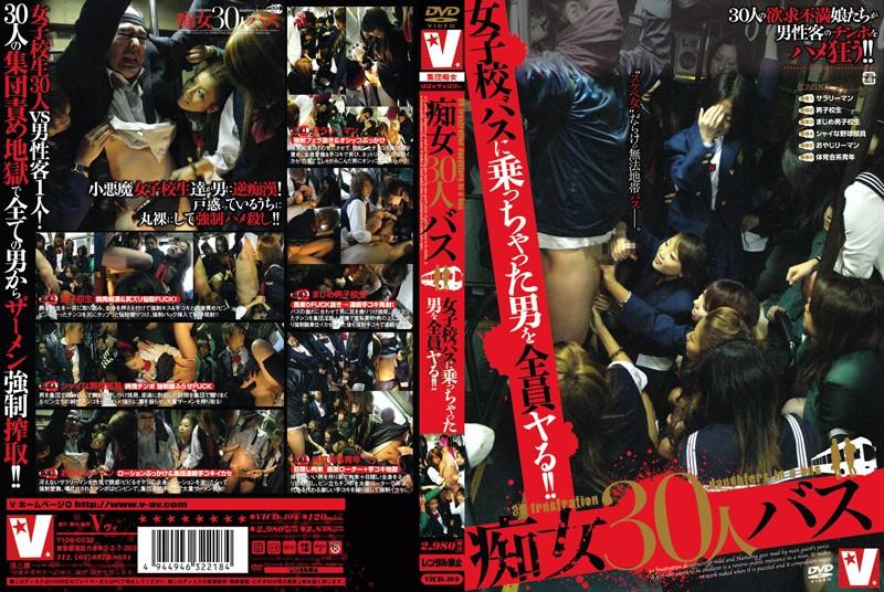 VICD-104 痴女30人バス 女子校バスに乗っちゃった男を全員ヤる!! ヴィ