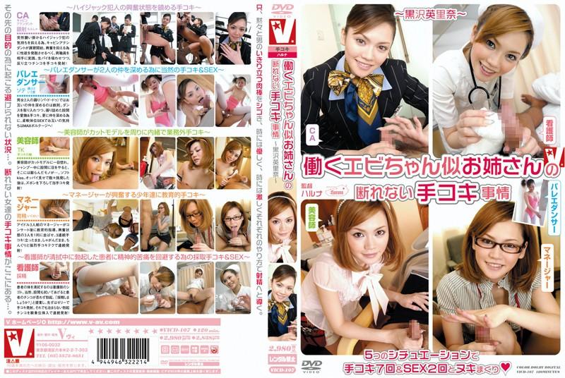 VICD-107 働くエビちゃん似お姉さんの断れない手コキ事情 ~黒沢英里奈~ ヴィ