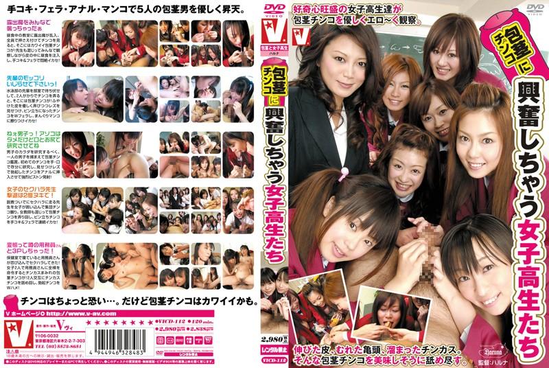 VICD-112 包茎チンコに興奮しちゃう女子校生たち ヴィ