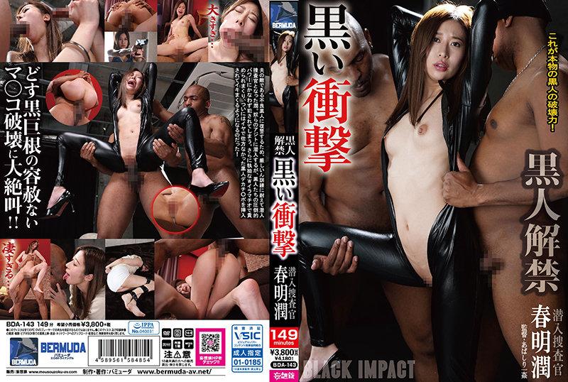 BDA-143 黒人解禁 黒い衝撃 春明潤 バミューダ/妄想族