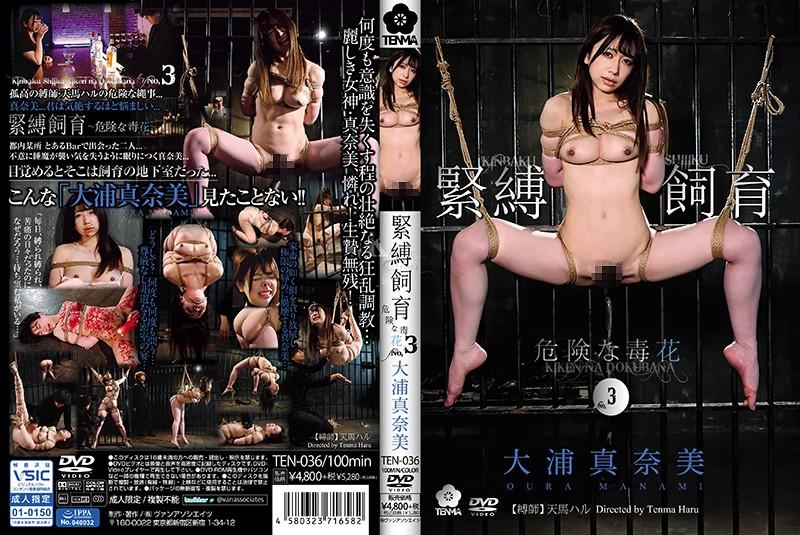 TEN-036 緊縛飼育~危険な毒花~3 大浦真奈美 ヴァンアソシエイツ