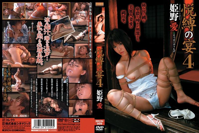 DD-284 悦縛の宴 4 姫野愛 シネマジック