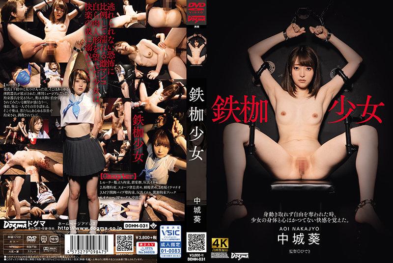 DDHH-031 鉄枷少女 中城葵 ドグマ