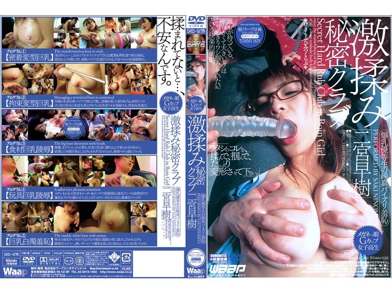 DRD-039 激揉み秘密クラブ 二宮早樹 ワープエンタテインメント