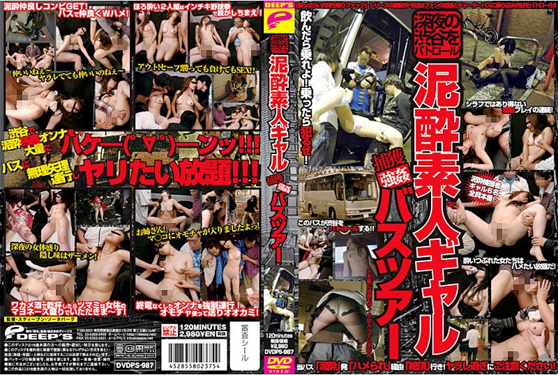 DVDPS-987 深夜の渋谷をパトロール 泥●素人ギャル捕獲強●バスツアー ディープス
