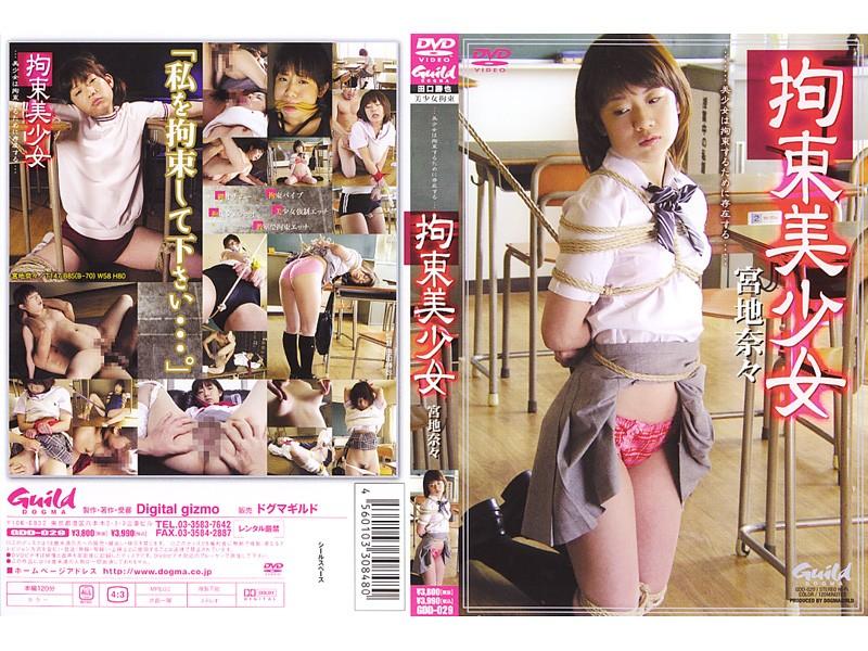 GDD-029 拘束美少女 宮地奈々 ドグマ