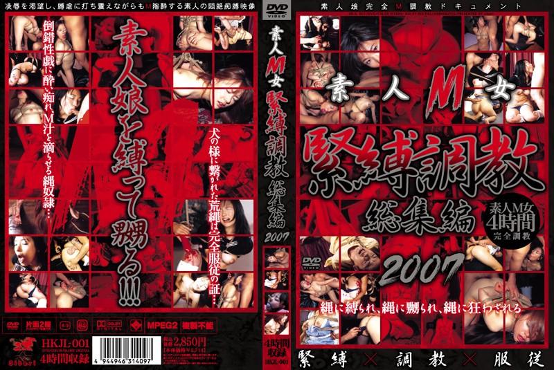 HKJL-001 素人M女 緊縛調教総集編2007 Sibari