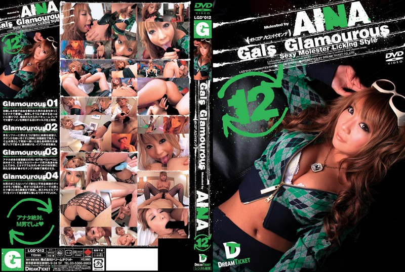 LGD-012 Gals Glamourous AINA 12 ドリームチケット