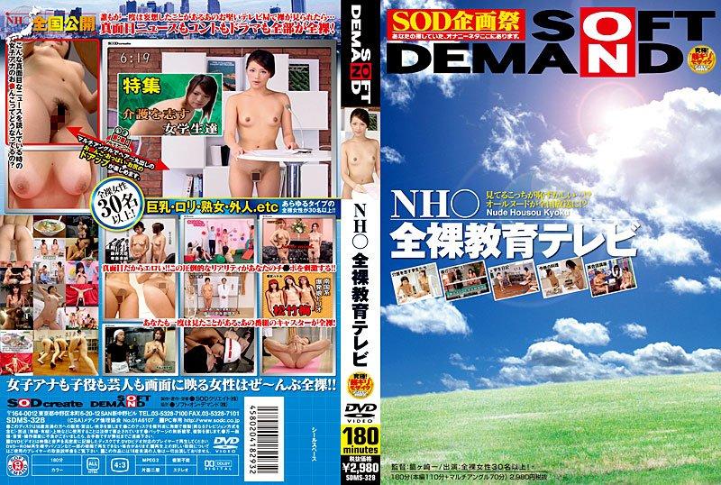 SDMS-328 NH○ 全裸教育テレビ SODクリエイト