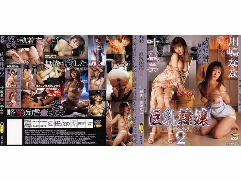 DD-084 巨乳隷嬢2 叶麗美&川嶋なな