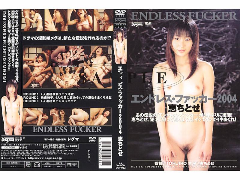DDT-082 エンドレス ファッカー2004 恵ちとせ ドグマ