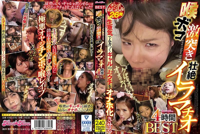 KIBD-276 生意気でムカつくギャルのおクチをオナホ化させる喉ボコ激突き壮絶イラマチオ4時間BEST kira☆kira