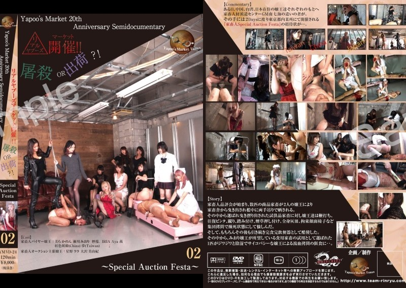 YVBD-24 – Special Auctions Festa 02