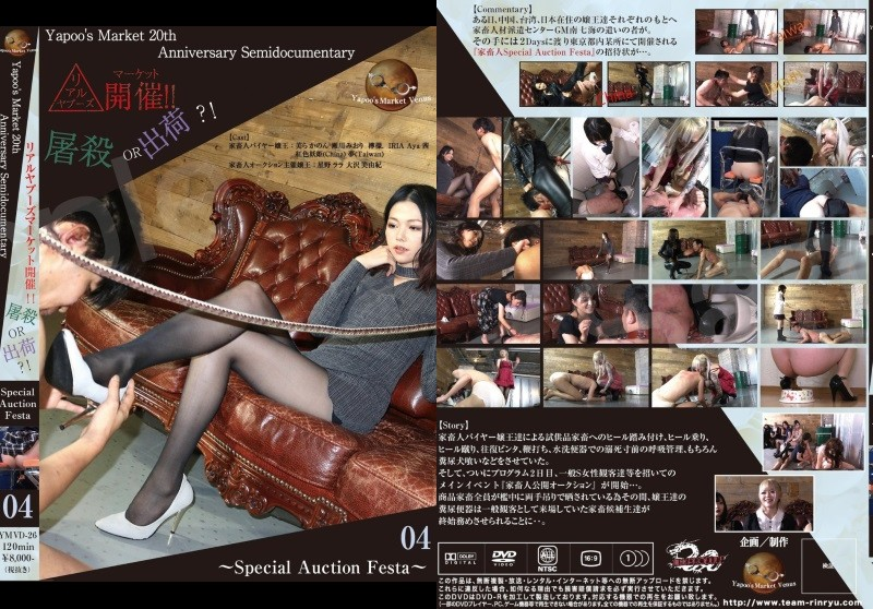 YVBD-26 – Special Auctions Festa 04 Yapoo Market