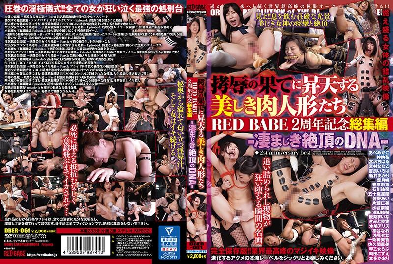 DBER-061 拷辱の果てに昇天する美しき肉人形たち RED BABE 2周年記念総集編-凄まじき絶頂のDNA- BabyEntertainment