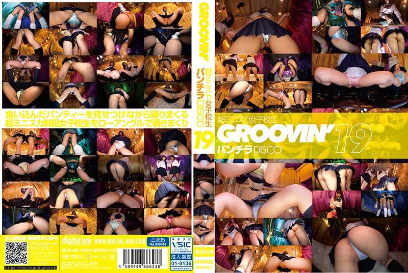 GROO-052 groovin' 超ミニスカ女子校生 パンチラDISCO19 デジタルアーク